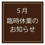 【イトイ本店】5月 臨時休業のお知らせ