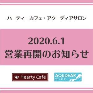 ハーティーカフェ・アクーディアサロン 営業再開のお知らせ