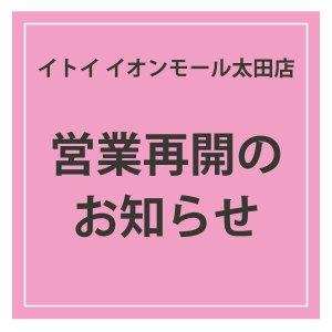 【イオン太田店】営業再開のお知らせ