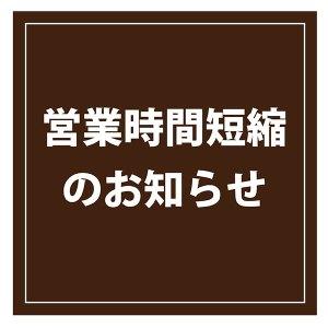【イオン店】営業時間短縮のお知らせ