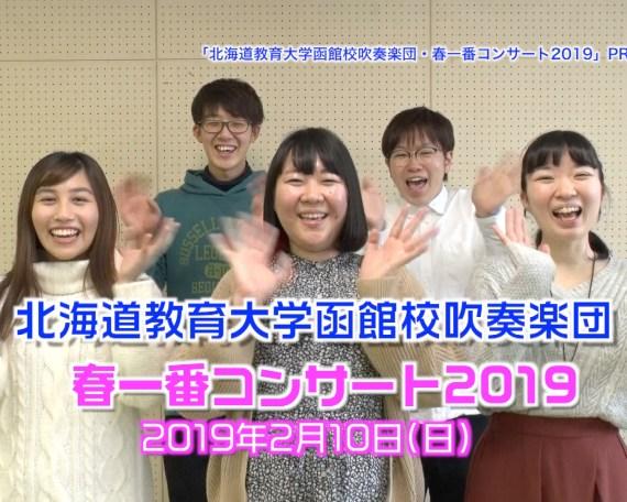 「北海道教育大学函館校吹奏楽団・春一番コンサート2019」PR Movie