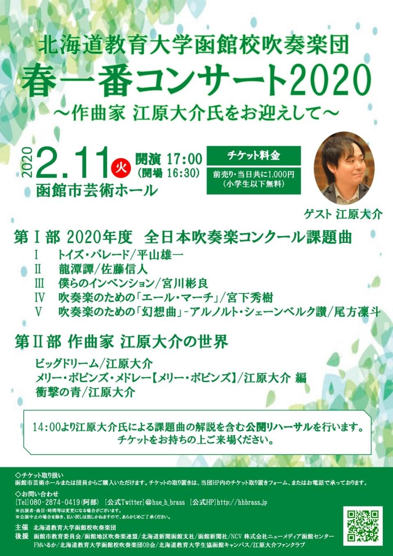 「春一番コンサート2020 〜作曲家 江原大介氏をお迎えして〜」ポスター