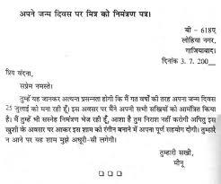 Invitation letter for birthday party to friend in hindi cogimbo write a letter inviting friend on the occasion of his own birthday altavistaventures Gallery