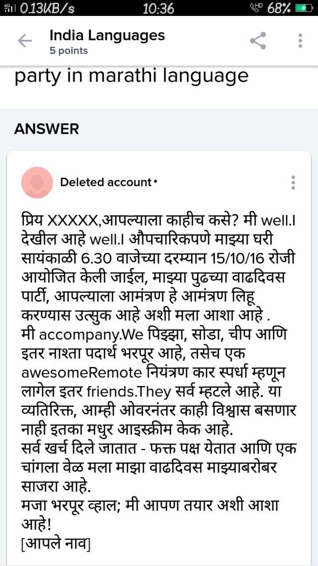 Birthday Invitation Letter In Marathi Brainly