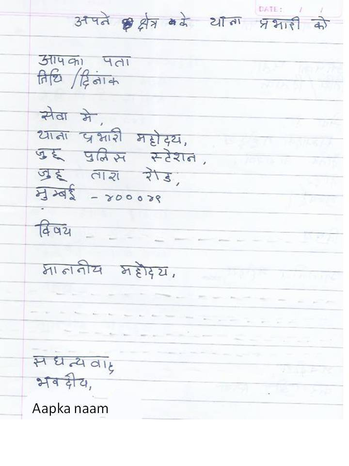 How to write a informal letter in hindi howsto give me an letter writting format informal and formal in hindi spiritdancerdesigns Gallery