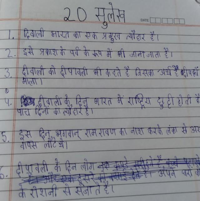 Sulekh hindi lines of 14 - Brainly.in