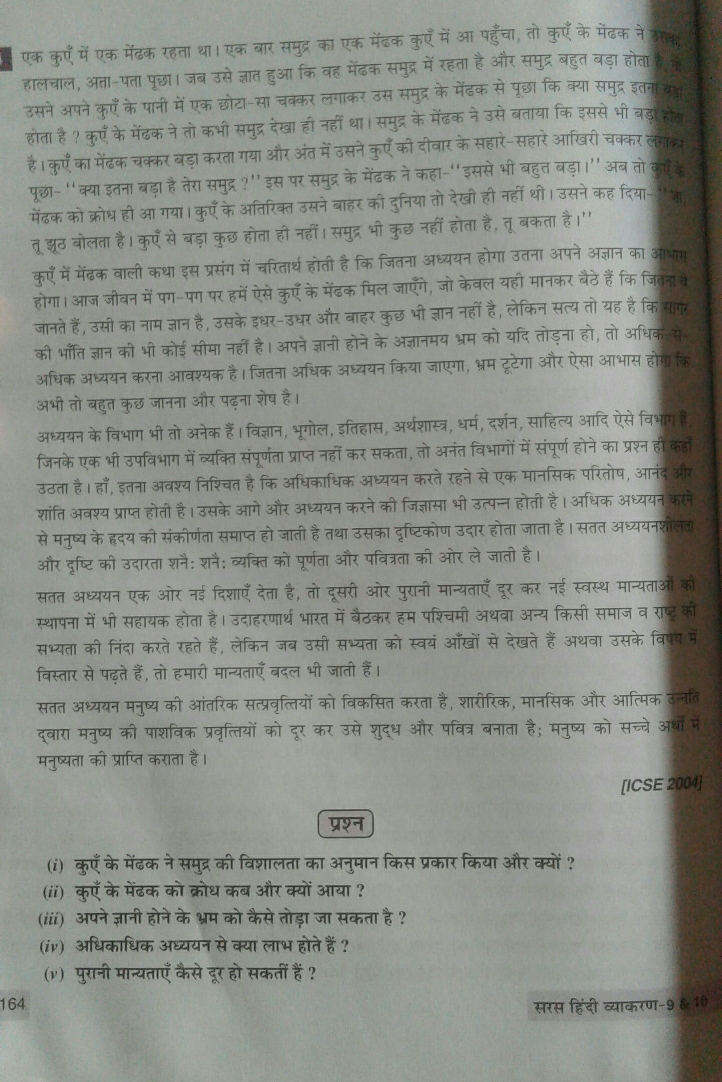 I Want Unseen Passage For Exam In Hindi Class 9
