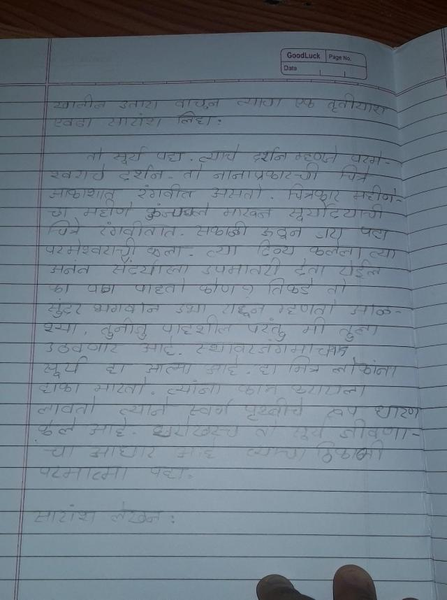 Plzz write the summary of this paragraph in Marathi - Brainly.in