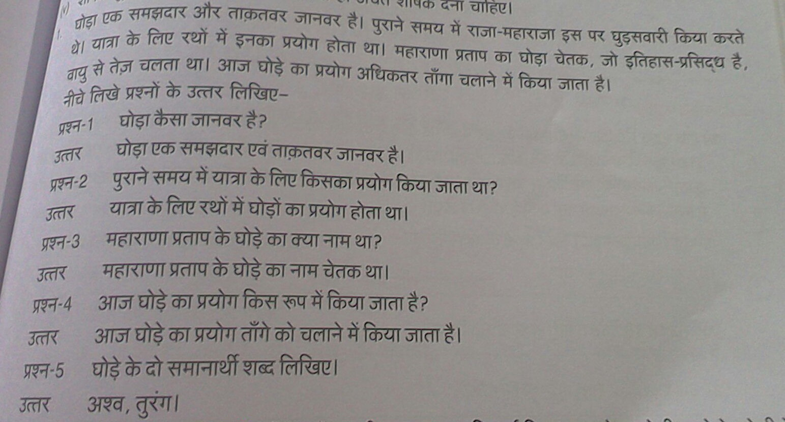 Class 3 Unseen Passage In Hindi With Questions Plz