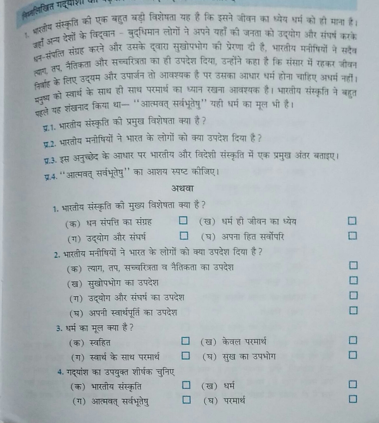 Please Provide Some Unseen Passages For Class 3 4 And 5 In Hindi
