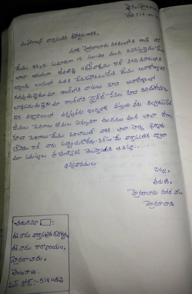 Telugu Formal Letter Writing Format - Icse Class 24 Telugu Sample