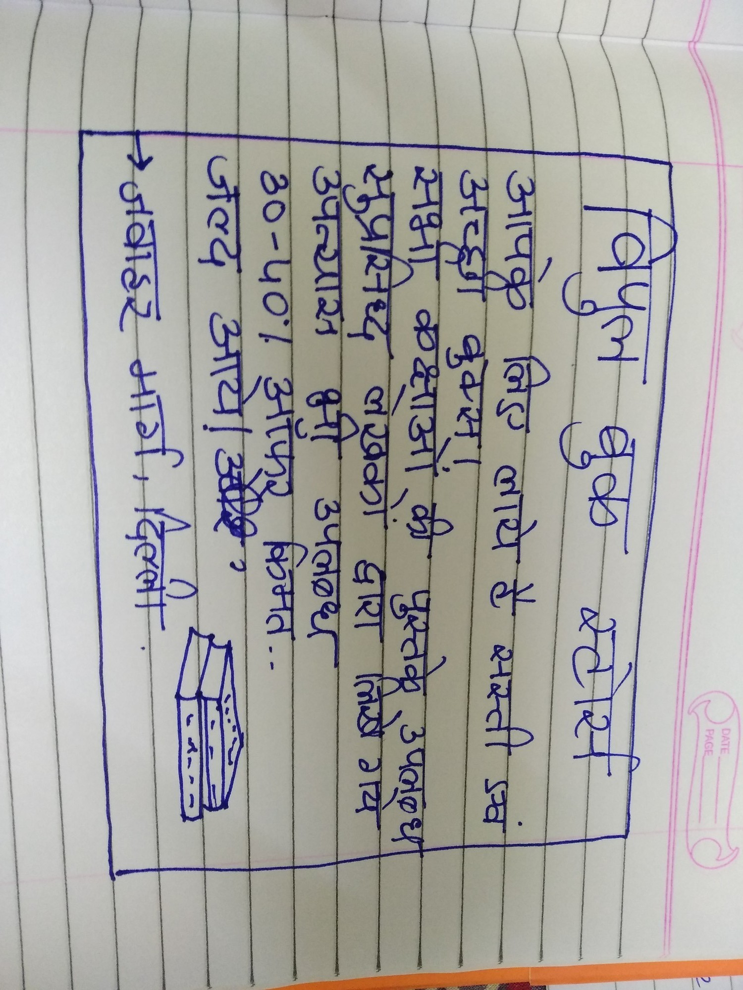 An Hindi Advertisement Writing On Notebook With A Slogan