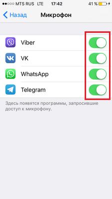 В скайпе (Skype) не работает микрофон (iPhone, iPad, IOS), меня не слышат