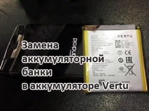 Замена аккумуляторной банки в аккумуляторе Vertu на примере Signature Touch