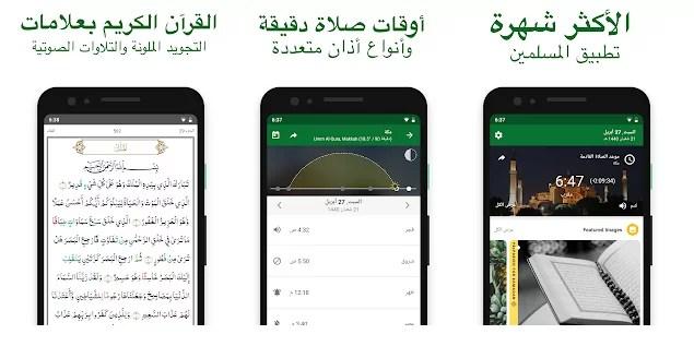 تطبيقات رمضان :Muslim Pro مسلم برو - رمضان