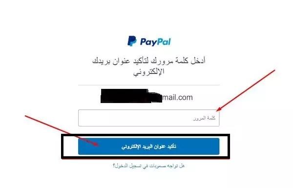 صفحة تسجيل الدخوال أدخل كلمة المرور وأضغط على تأكيد عنوان البريد الألكتروني انشاء حساب باي بال