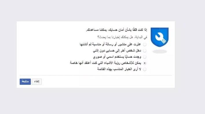 طريقة تغيير اسم الفيسبوك قبل 60 يوم بكل سهولة