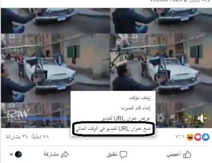 أليك وبدون برنامج تحميل الفيديو من الفيس بوك للكمبيوتر : تحميل فيديو من الفيس بسهولة