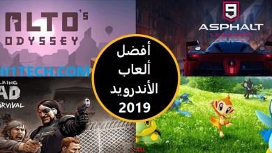 Photo of 20 لعبة من افضل العاب الاندرويد لعام 2020 رائعة جداً