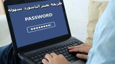Photo of طريقة تغيير باسورد الكمبيوتر ويندوز 10 أو ويندوز 8 / 7 بسهولة