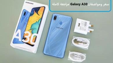 سعر و مواصفات Samsung Galaxy A30 - مراجعة كاملة من مميزات وعيوب