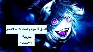 Photo of مواقع انمي – اليك افضل 10 مواقع لمشاهدة الانمي على الانترنت عربية واجنبية