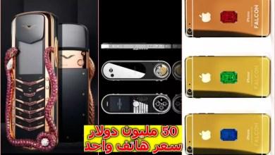 صورة أغلى 10 هواتف في العالم – أحدهم بسعر 50 مليون دولار