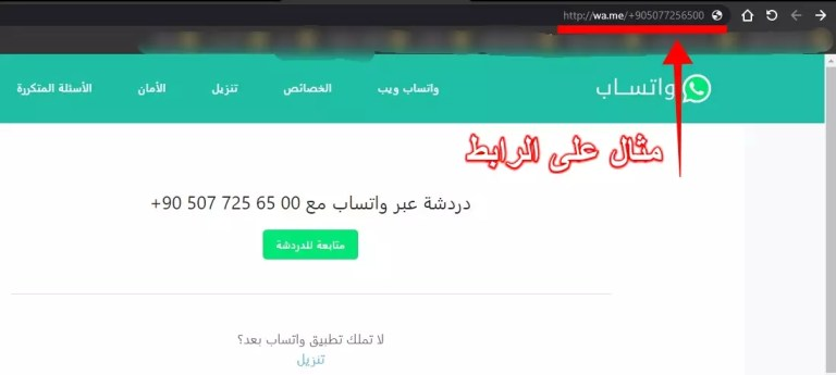 how to easily  make a direct link to your WhatsApp number