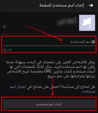 كيفية عمل رابط لصفحة على الفيس بوك من الهاتف