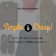 スケーターのファッションは、シンプル&チープが良いんじゃない?