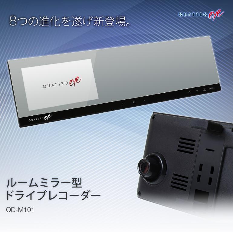 ドライブレコーダー初心者に押すルームミラー型 QD-M101の利点!