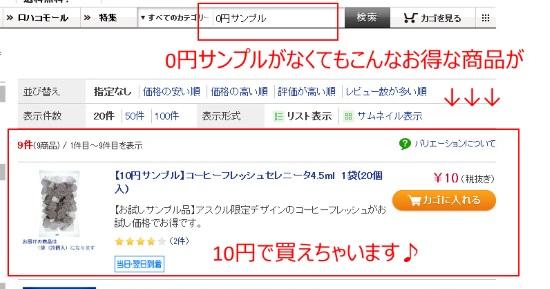 10円サンプル