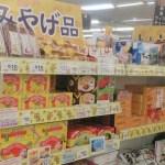 沖縄旅行のお土産は地元スーパーで買うのが絶対お得!