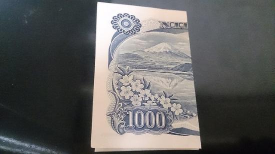千円札を3つ折りにする