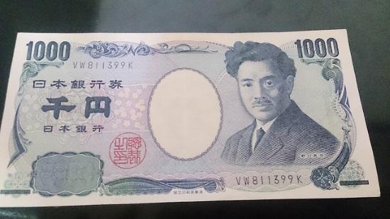 ぽち袋に入れる千円札の折り方