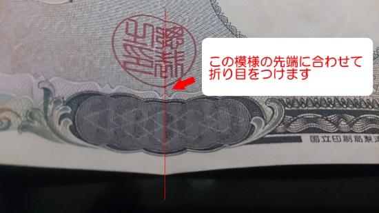 一万円札を3つ折りにする