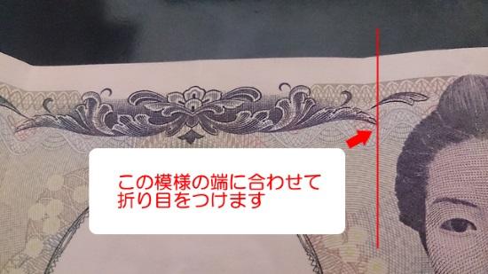 五千円札を3つ折りにする