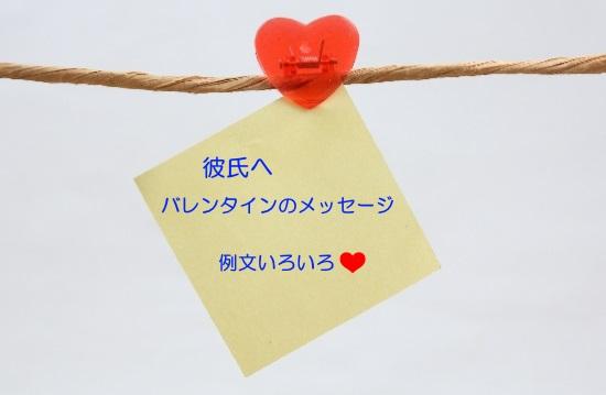 彼氏へバレンタインのメッセージ例文
