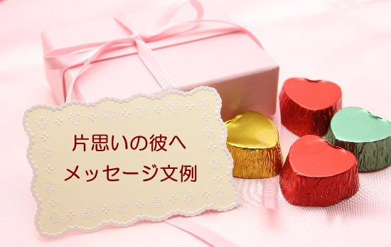 片思いのバレンタインメッセージ文例
