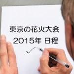 東京の花火大会2015!日程一覧まとめ情報