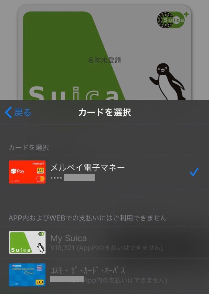 Suica_メルペイからチャージ
