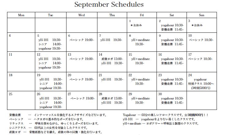 スクリーンショット 2017-09-05 11.49.22
