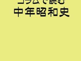 コラムで読む中年昭和史