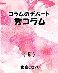 コラムのデパート 秀コラム 第5巻 [Kindle版]