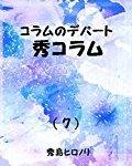 コラムのデパート 秀コラム 第7巻 [Kindle版]