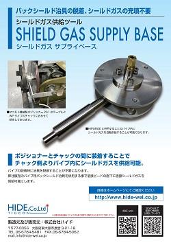Shield Gas Supply Base カタログ