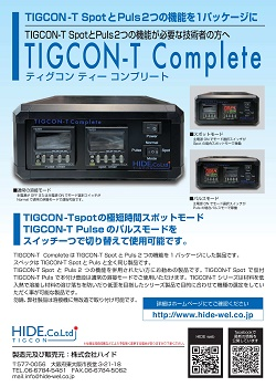 TIGCON-T Complete カタログ