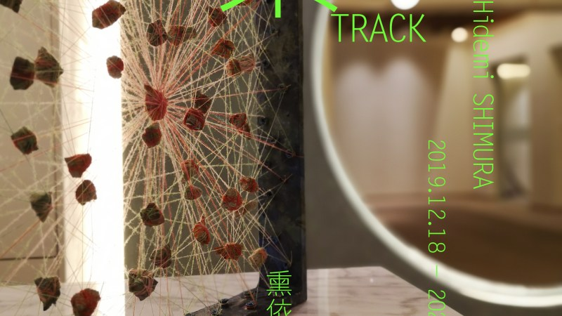 Solo Exhibition「线索 track」@Shanghai  Hidemi Shimura