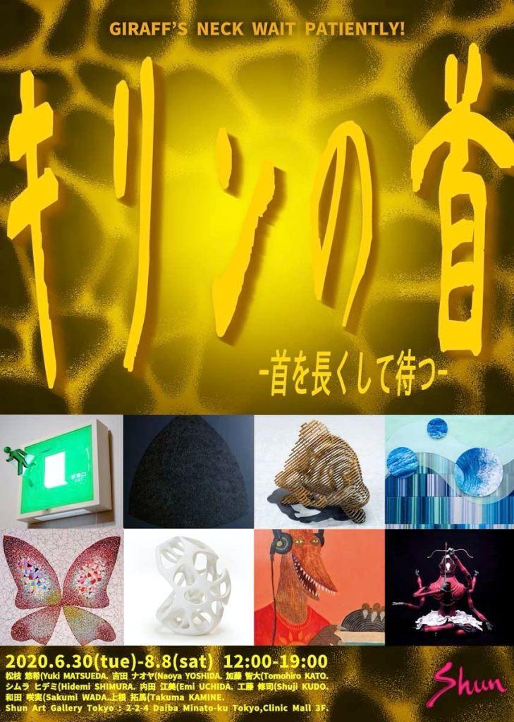 """我将在东京熏依社画廊东京空间的第二个展览""""麒麟的脖子 -耐心等待-""""中展出 shunartgallery, hidemishimura Hidemi Shimura"""