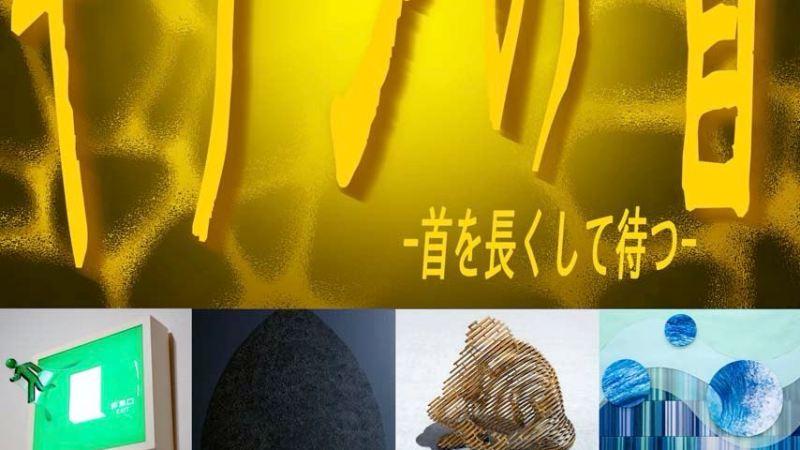 Shun Art Gallery Tokyo 第二弾展示「キリンの首 -首を長くして待つ-」に出展いたします shunartgallery, hidemishimura Hidemi Shimura